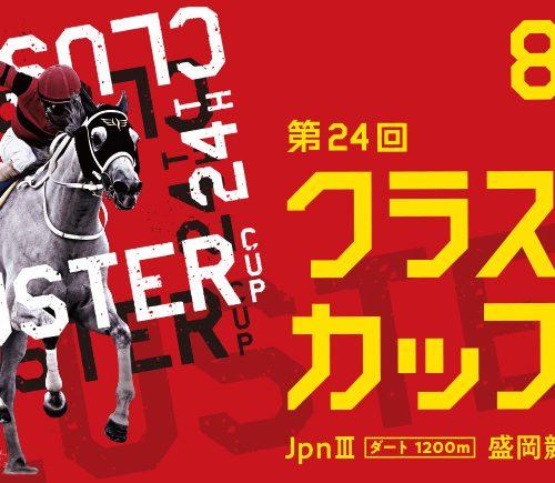 クラスターカップ2019最終予想|大穴狙いの単勝80倍から馬連勝負!!【2019年8月12日】