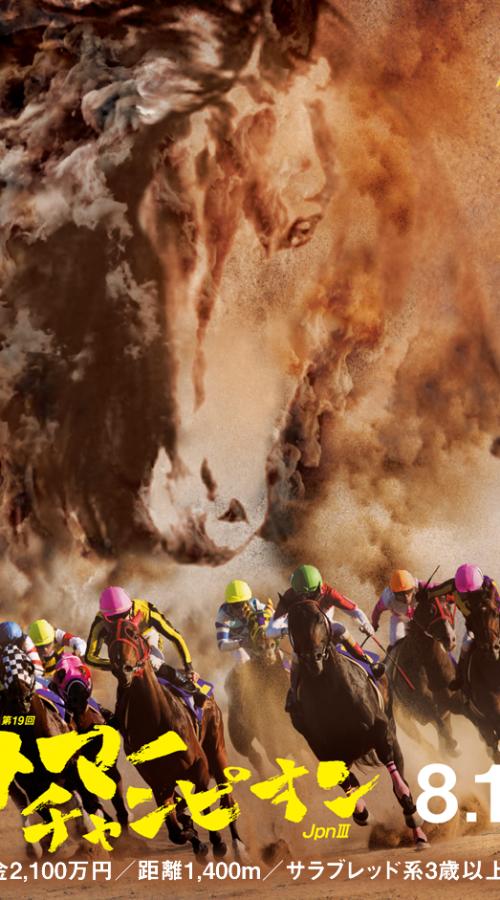 【佐賀・交流重賞】サマーチャンピオン2019最終予想|追い切り重視の本命馬!【2019年8月14日】