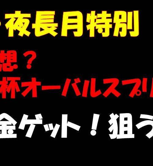 浦和競馬・夜長月特別2019予想|シークレットアリアが罠の予感!甘えの4頭ボックスで勝負!