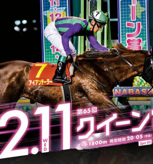 クイーン賞2019予想|52kg軽ハンデのここから勝負!【2019年12月11日】