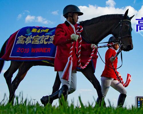 高松宮記念2020最終予想|3列目は穴馬を手広く流す3連複15点予想!
