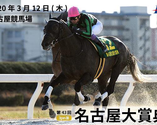 名古屋大賞典2020予想|馬複1点!3連複2頭軸3点で勝負!