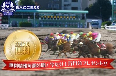 競馬予想, 東京盃, 地方交流重賞, JBCスプリント