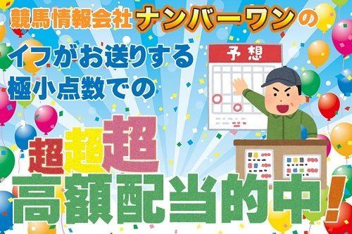 東京優駿, 日本ダービー, 3連単予想
