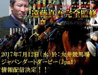 競馬予想, ジャパンダートダービー, JDD