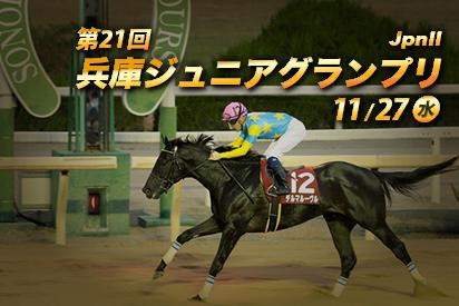 兵庫ジュニアグランプリ2019予想|穴馬アザワクから馬連勝負!距離延長で通用する!