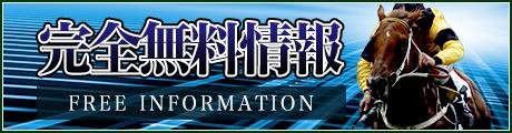 阪神大賞典, データ予想