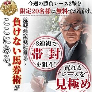 競馬予想, 毎日王冠, 東京競馬予想, ダノンキングリー, シュネルマイスター