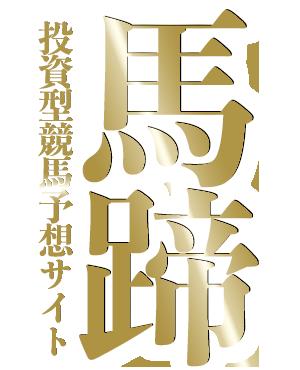 京王杯2歳ステークス, ヨカヨカ, モントライゼ, ファンタジーステークス